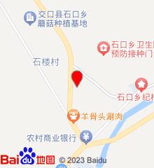 交口县石口乡中心卫生院