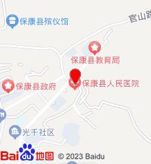 保康县人民医院