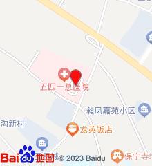 中国人民解放军第541总医院