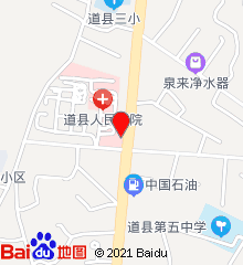 道县人民医院