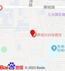 鼎城区妇幼保健院