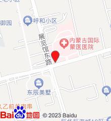 内蒙古国际蒙医医院