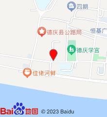 德庆县人民医院