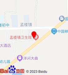 邓州市孟楼镇卫生院
