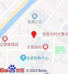 古县人民医院