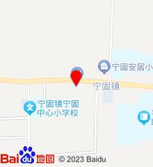 平遥县宁固中心卫生院