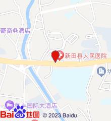 新田县人民医院