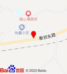 衡南县鸡笼镇中心卫生院永兴分院
