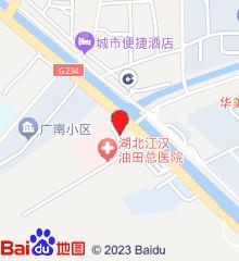 湖北江汉油田总医院