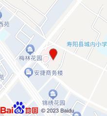 寿阳县妇幼保健院