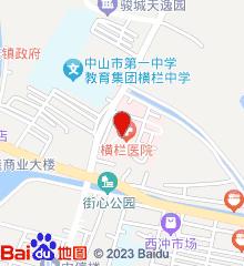 中山市横栏医院