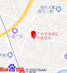 广州市海珠区中医医院