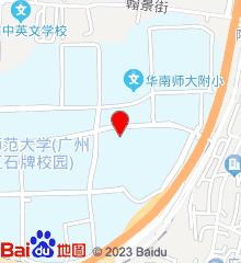 华南师范大学医院