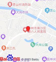 广州市南沙区第六人民医院