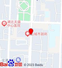 应城市中医医院