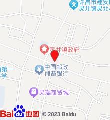 许昌市建安区灵井镇中心卫生院