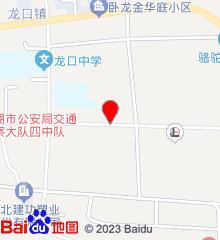 洪湖市龙口镇卫生院