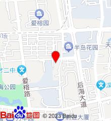 深圳市南山区蛇口人民医院文竹园社区健康服务中心