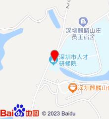 深圳市麒麟山疗养院