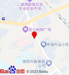 信阳市第二人民医院