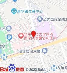 华中科技大学附属协和医院