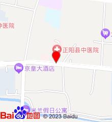 正阳县中医院