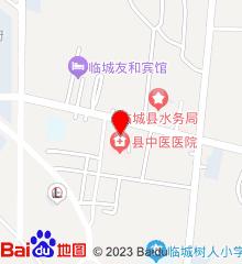 临城县中医院