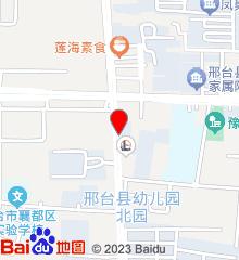 邢台县第三医院
