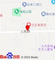 元氏县医院