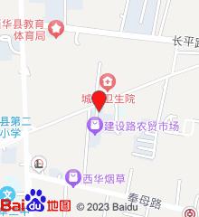 西华县中医院