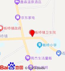 太康县板桥镇卫生院