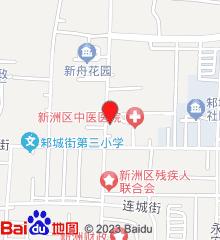 武汉市新洲区中医医院