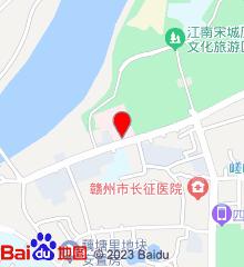 赣州市中医院