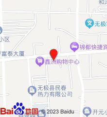 河北省无极县医院