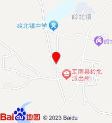 岭北镇中心卫生院