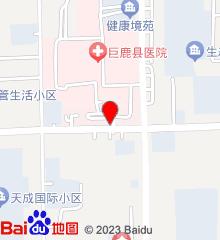 巨鹿县医院