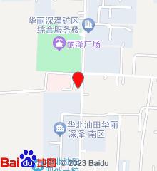 华北石油深泽矿区医院
