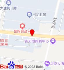 馆陶县中医院