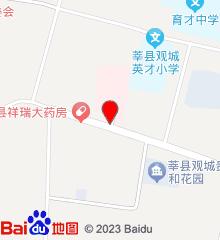 莘县第三人民医院