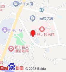 新干县人民医院