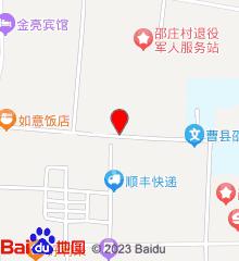 曹县邵庄中心卫生院