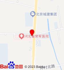 河北省荣军医院