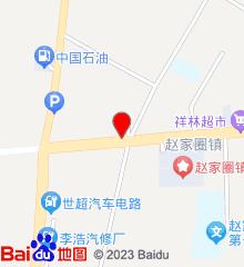 桃城区赵家圈中心卫生院
