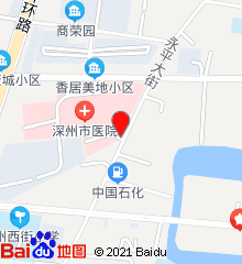 河北省深州市医院