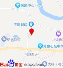 于都县黄麟中心卫生院