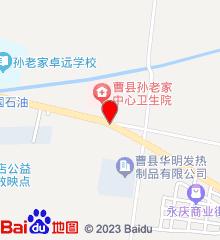 曹县孙老家中心卫生院