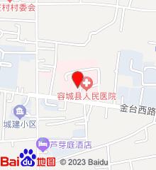 容城县人民医院