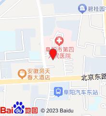 中国中铁阜阳中心医院