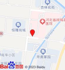 故城县医院