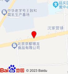 延庆沈家营八里店社区卫生服务中心